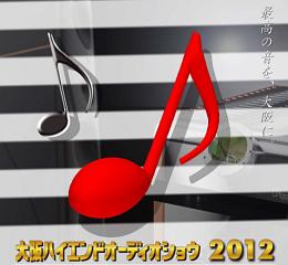 osakaoudio2012.png